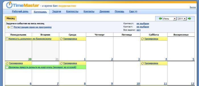 календарь задач - фото 5