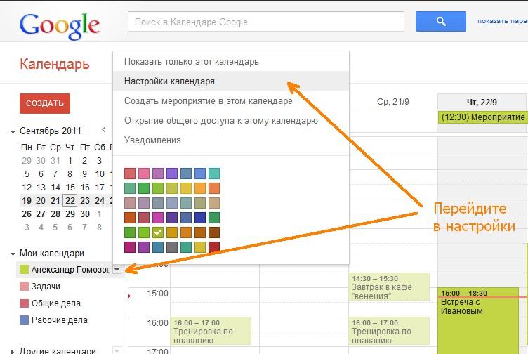 Гугл календарь руководство