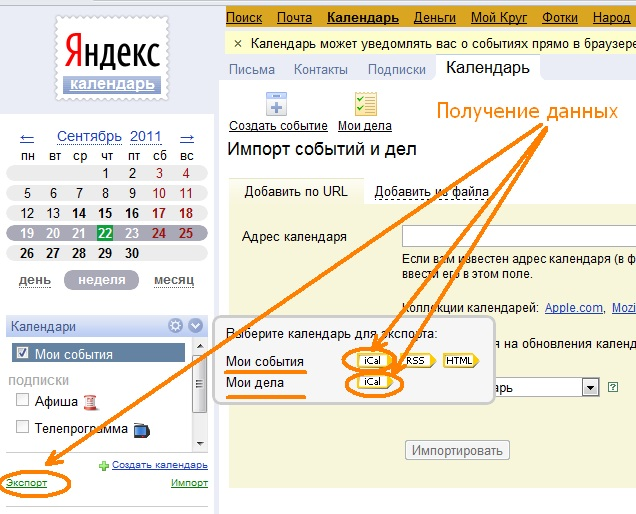 Яндекс календарь как